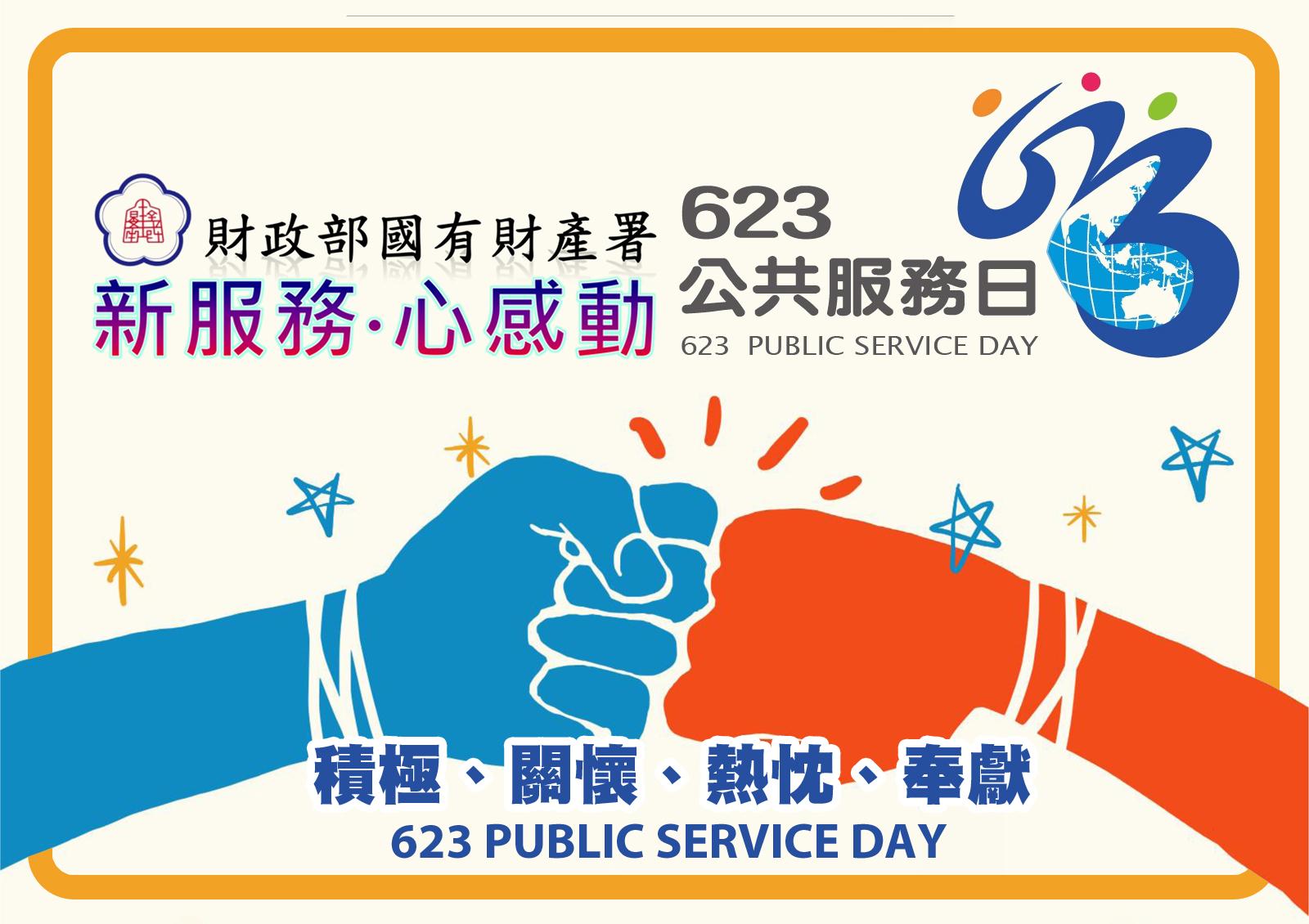 623 公共服務日