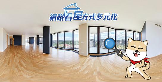 都更分回房屋標售,720 度網路環景看屋