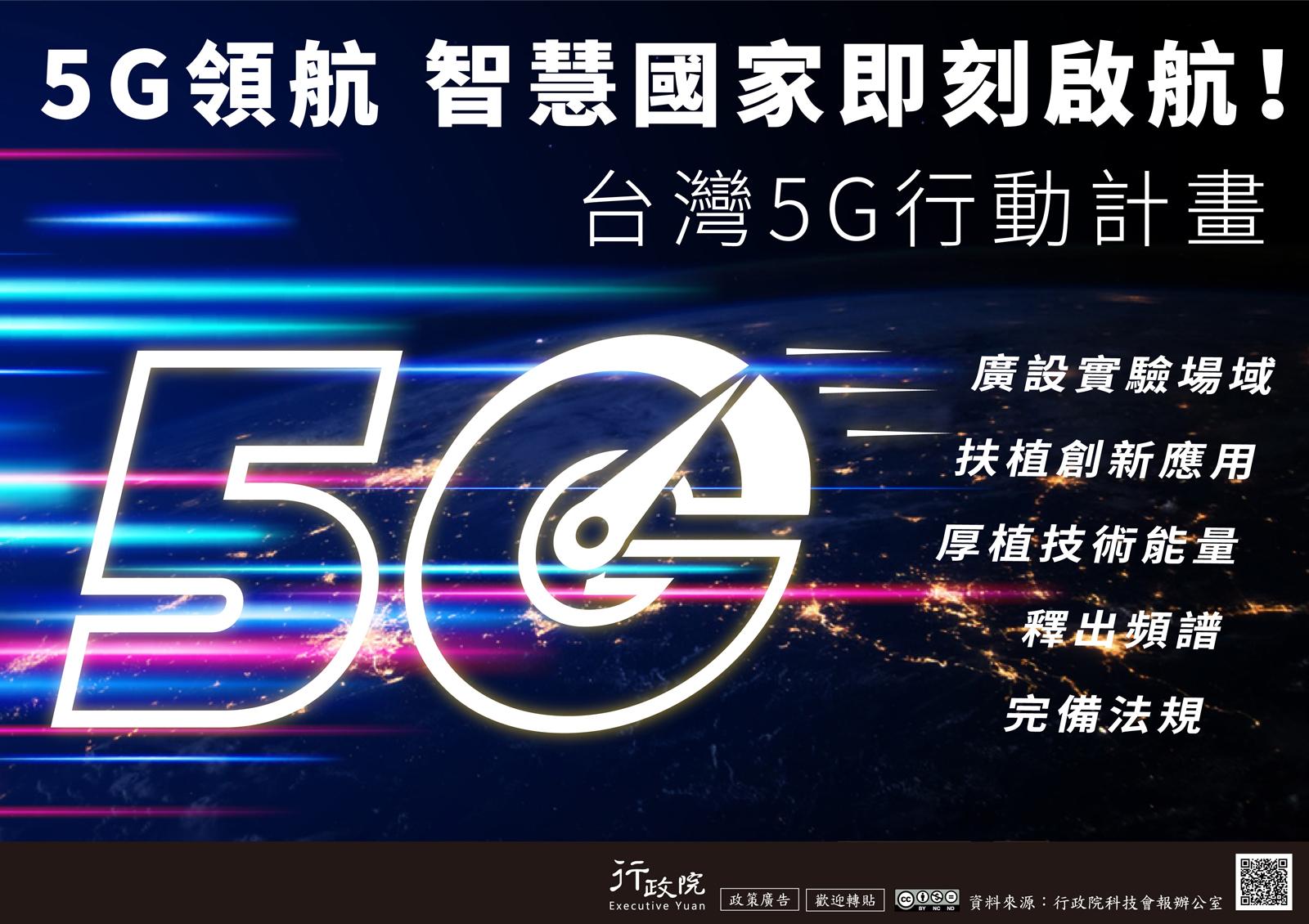 台灣 5G 行動計畫