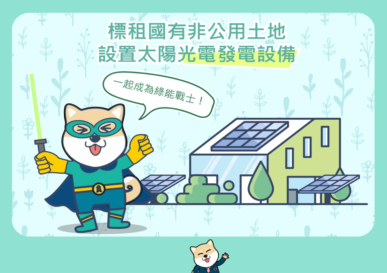 標租國有非公用土地供設置太陽光電發電設備