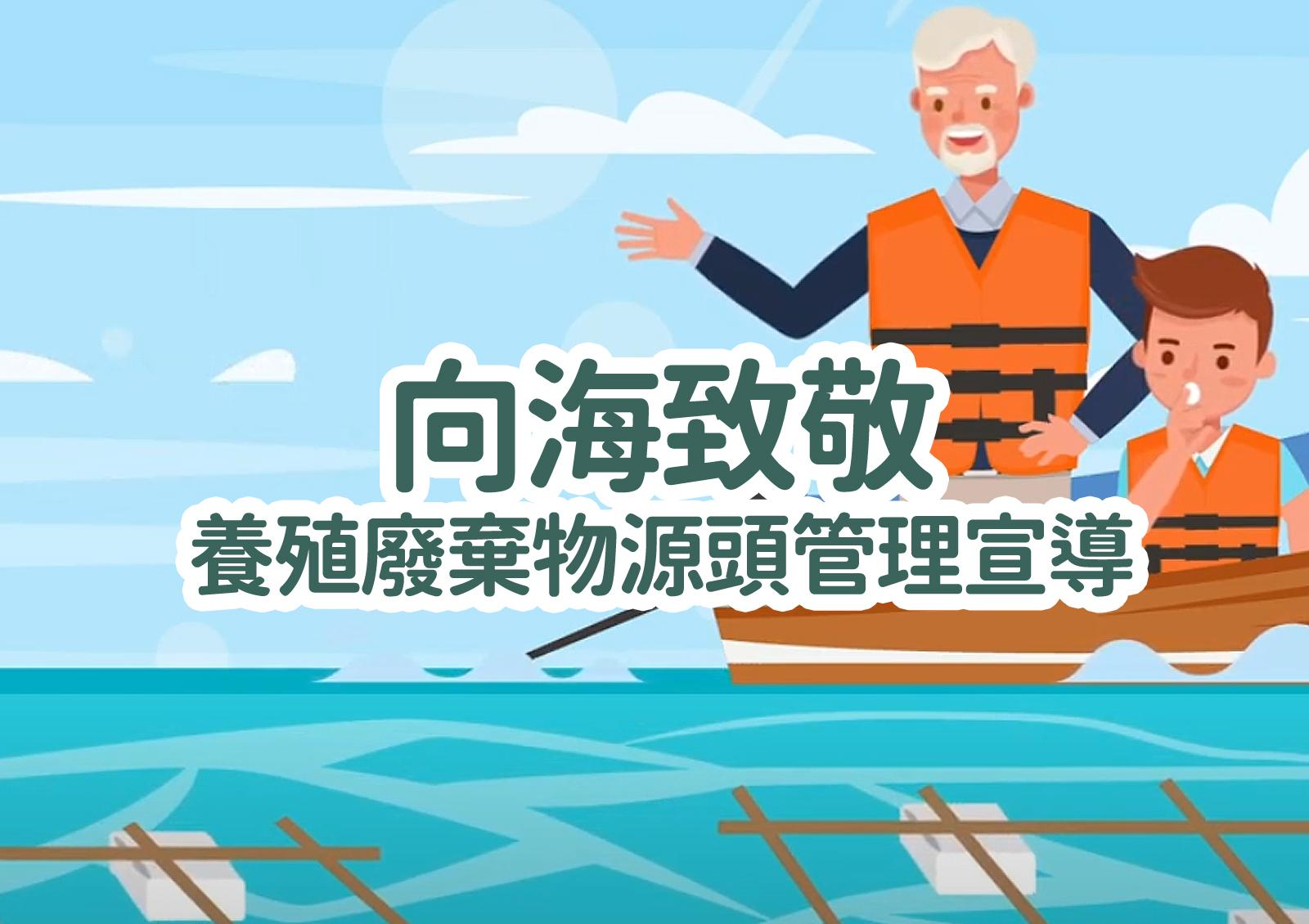 向海致敬養殖廢棄物源頭管理宣導