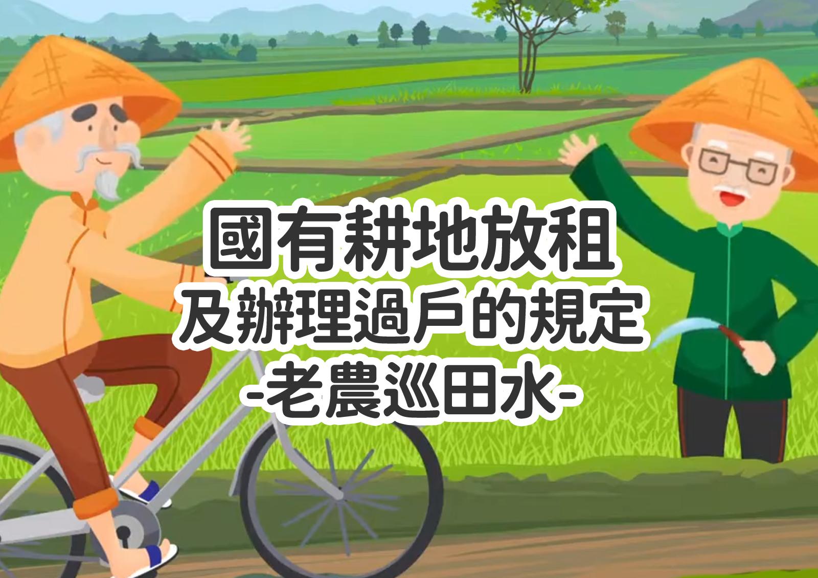 國有耕地放租及辦理過戶的規定