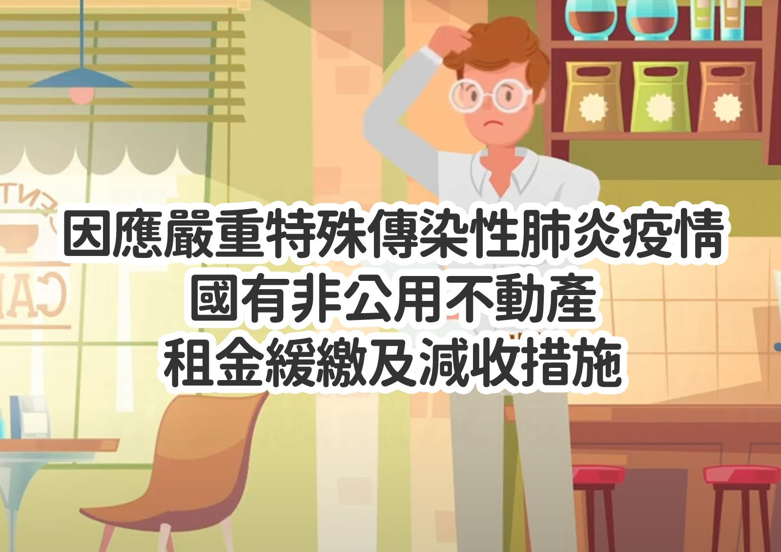因應嚴重特殊傳染性肺炎疫情國有非公用不動產租金緩繳及減收措施