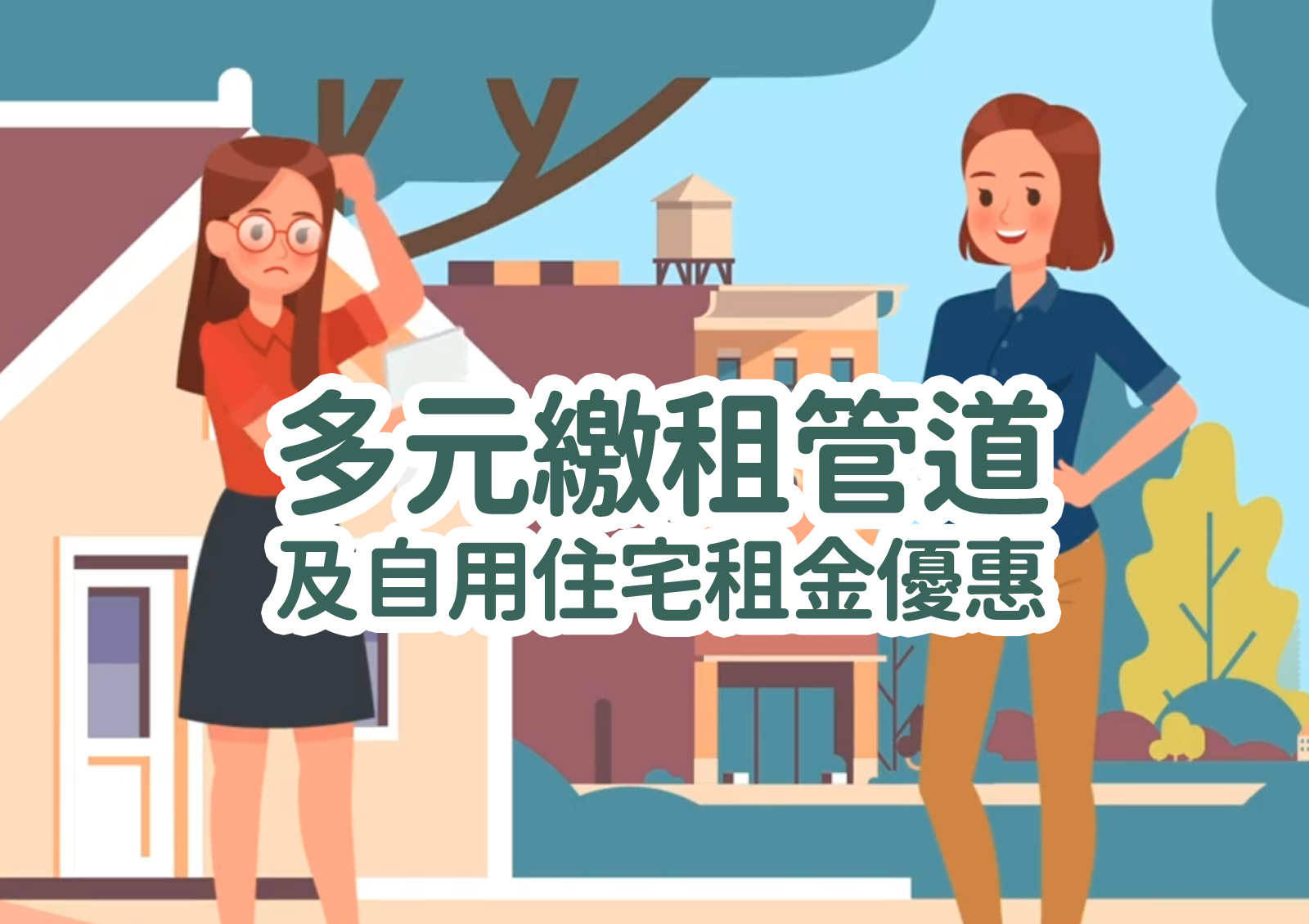 多元繳租管道<br>及自用住宅租金優惠